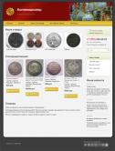 Интернет-магазин монет